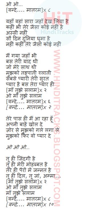 Maa Tujhe Salaam Song Lyrics - YouTube
