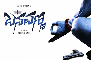 Basavanna Movie
