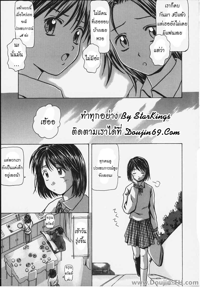 ความสัมพันธ์ต้องห้าม - หน้า 3