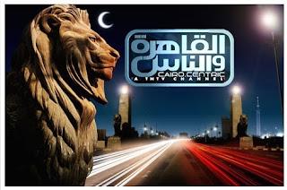 تردد قناة القاهرة والناس الجديد