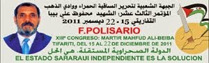 دستور الجمهورية العربية الصحراوية