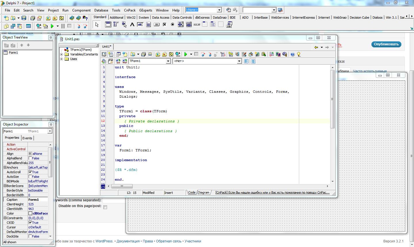 Как в delphi сделать форму на весь экран