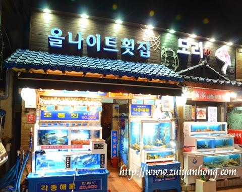 Restaurant Jeju