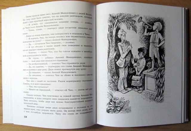 Детство Чика иллюстрации Чижикова