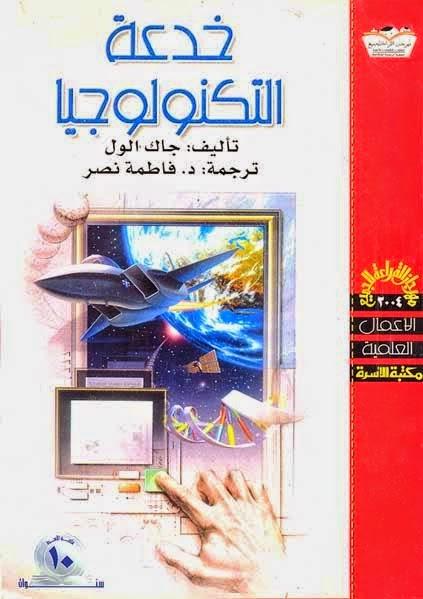 خدعة التكنولوجيا - كتابي أنيسي