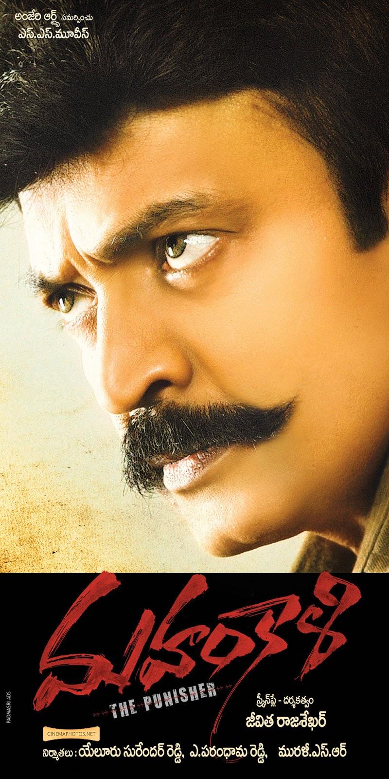Mahankali 2013 telugu movie hd wallpapers atozallmovie - Telugu hd wallpaper ...