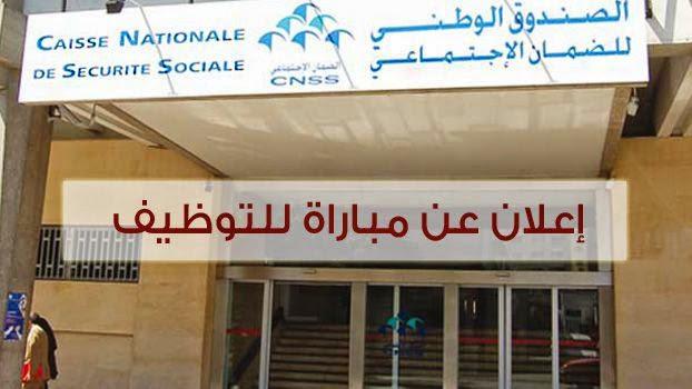 إعلان عن التوظيف بالصندوق الوطني للضمان الإجتماعي في عدة تخصصات .. آخر أجل هو 18 شتنبر