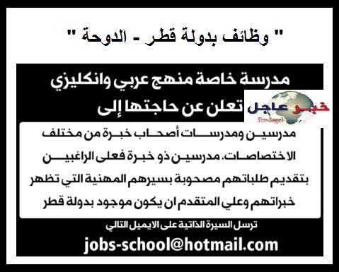 مطلوب مدرسين ومدرسات بمختلف التخصصات بدولة قطر - الدوحة منشور 31 / 10 / 2015