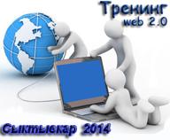 Тренинг2014-1