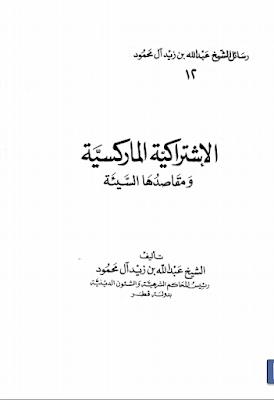 حمل كتاب الإشتراكية الماركسية ومقاصدها السيئة - عبد الله بن زيد آل محمود