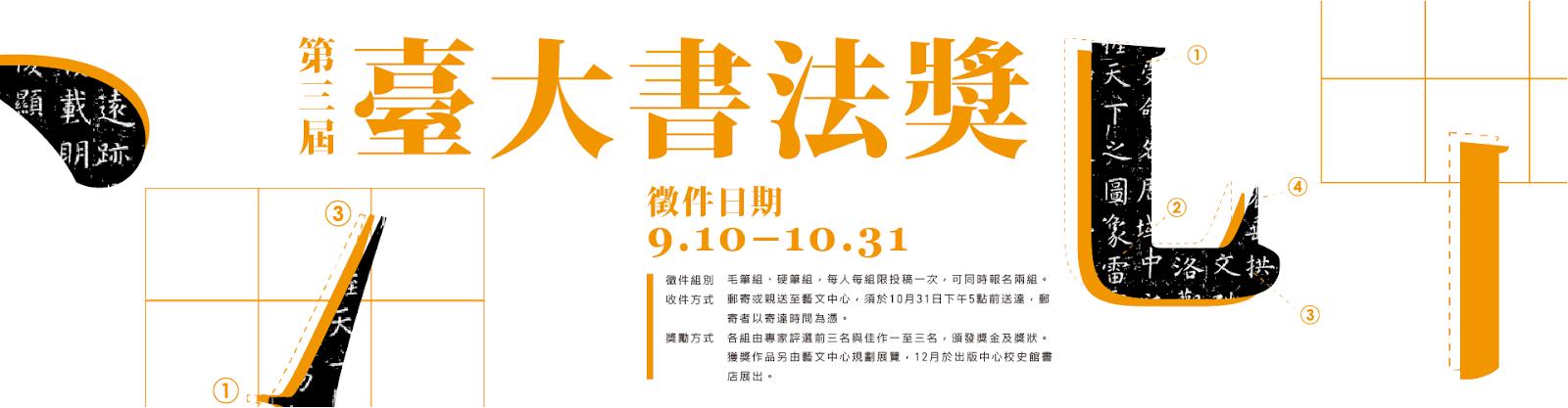第三屆 臺大書法獎