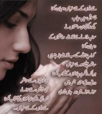 Amjad Islam Amjad Khamosh ghazal, Amjad Islam Amjad Poetry on Love