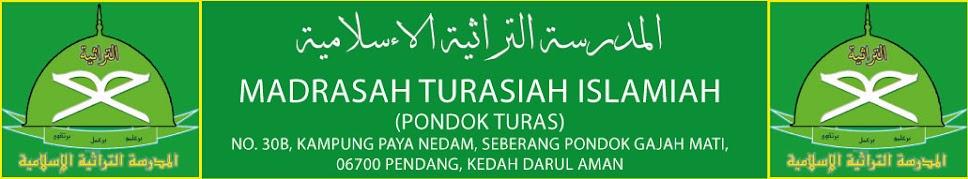 المدرسة التراثية الإسلامية