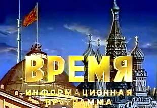 """фото """"Время"""" - главная информационная программа в СССР"""