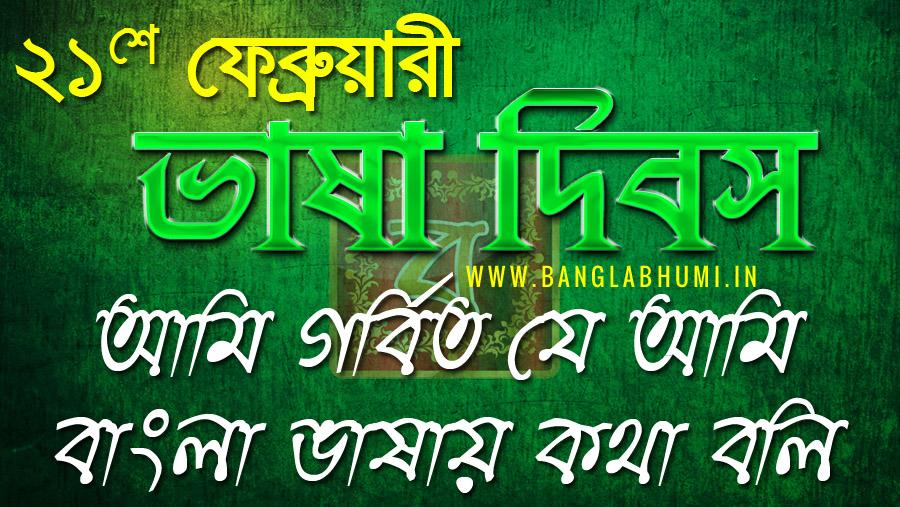 international mother language day quotes in bengali vasa