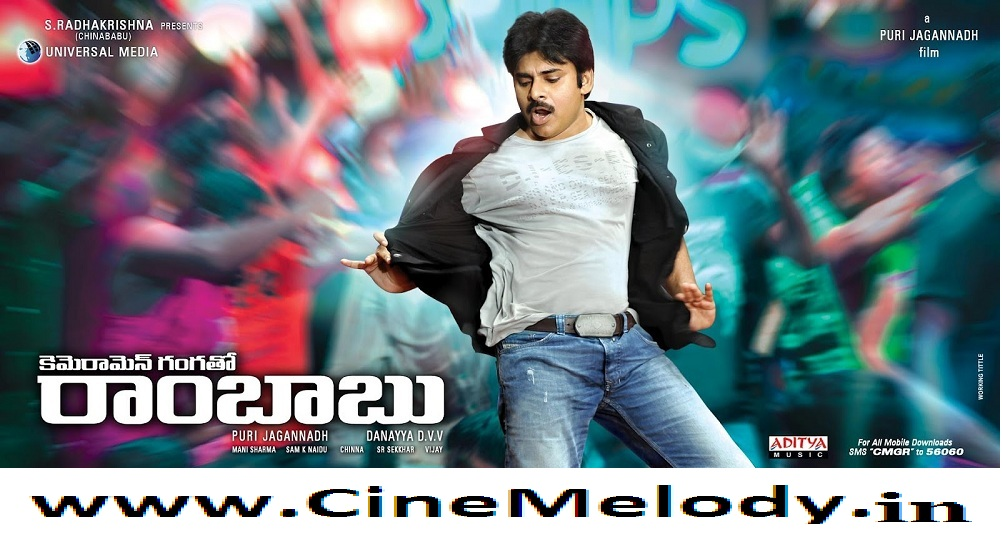 Cameraman Gangatho Rambabu Telugu Mp3 Songs Free  Download -2012