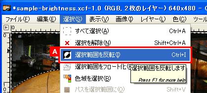 GIMP2の使い方 | 画像加工の手順④