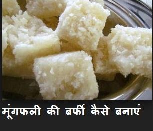 मूंगफली की बर्फी कैसे बनाएं ,  Mungfali Ki Barfi in Hindi , मूंगफली से मिठाई बनाने की विधि, मूंगफली कैसे बनती है, moongfali banane ki vidhi, mungfali se mithai,