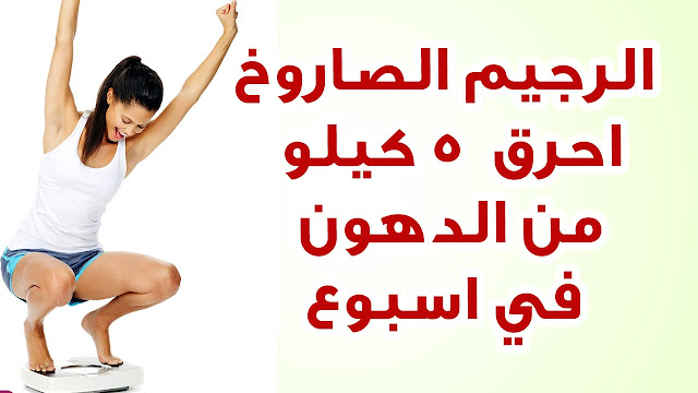رجيم رمضان لخسارة 5 كيلو في الأسبوع