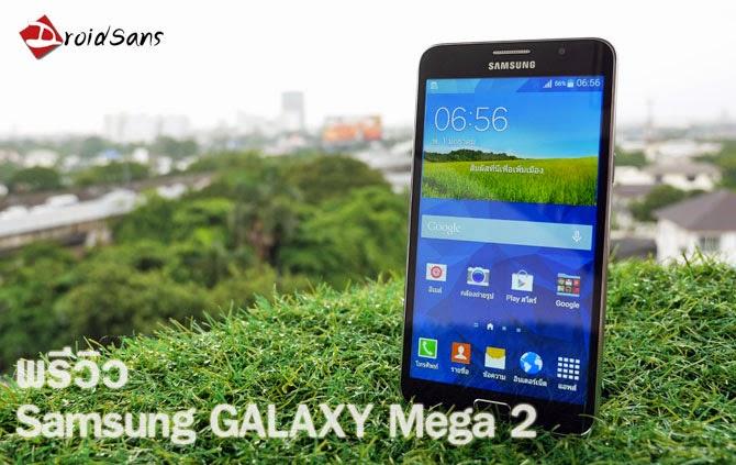 Galaxy Mega 2'yi tanıyalım