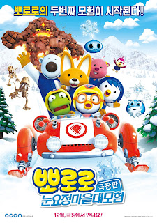 Pororo Snow Fairy Adventure (2015) – โพโรโระ เดอะมูวี่ ภาค มหัศจรรย์ดินแดนหิมะ [พากย์ไทย]