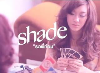รอพี่ก่อน 4shared. - shade mp3 รอพี่ก่อน 4 share mp3 download