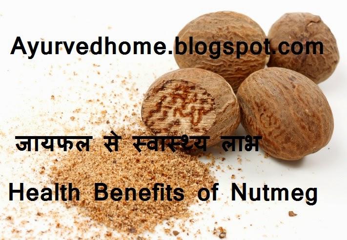 Health benefits of nutmeg , जायफल से स्वास्थ्य लाभ
