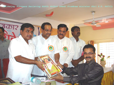Karya Gaurav Award From Home Mininister R.R.Patil