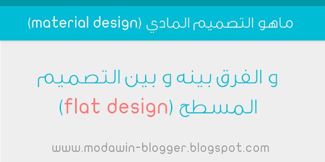 ماهو التصميم المادي (material design) و الفرق بينه و بين التصميم المسطح (flat design)
