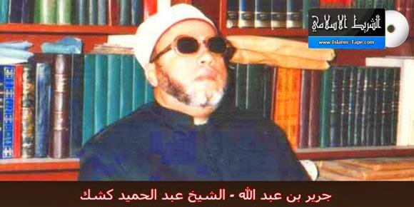 جرير بن عبد الله - الشيخ عبد الحميد كشك mp3
