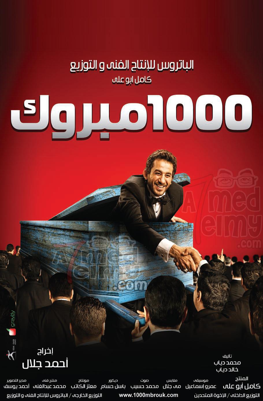 1000 Mabrook ١٠٠٠ مبروك