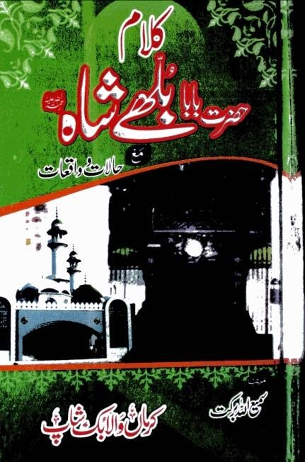 Kalam Hazrat Baba Bulleh Shah By Samiullah Barkat