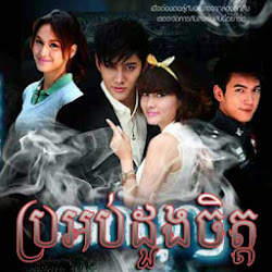 [ Movies ] Bra Ob Duong Chet - Khmer Movies, Thai - Khmer, Series Movies