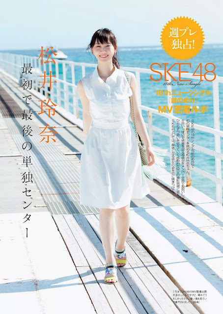 SKE48 松井玲奈 Matsui Rena Weekly Playboy 週刊プレイボーイ July 2015 Photos 01