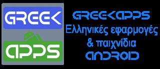 Ελληνικές Εφαρμογές & Παιχνίδια Android - Greekapps