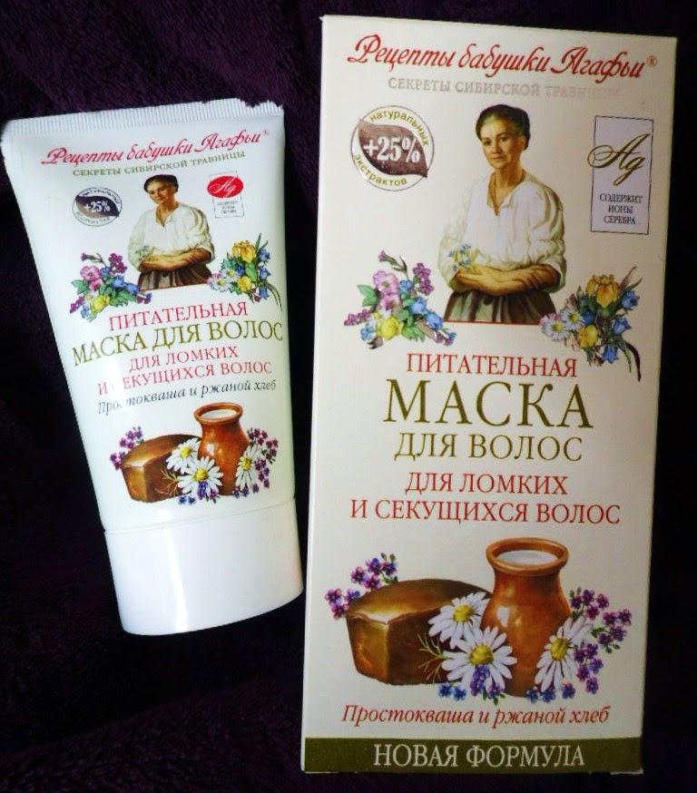 Pierwsze podejście do rosyjskich kosmetyków | Odżywcza maska do włosów rozdwajających się i łamliwych z jonami srebra 'Kwaśne Mleko i Chleb Żytni'. Recenzja