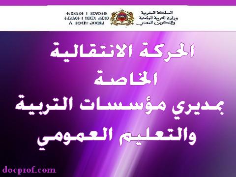 المراسلة الوزارية رقم 007-15 الصادرة بتاريخ 29 يناير 2015، بشأن الحركة الانتقالية الخاصة بمديري مؤسسات التربية والتعليم العمومي لسنة 2015
