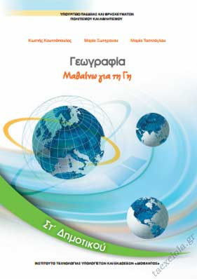 http://ebooks.edu.gr/modules/ebook/show.php/DSGL100/418/2819,10625/