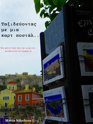 Tαξιδεύοντας με μια καρτ ποστάλ...
