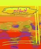Download NCERT Urdu Textbook For CBSE Class X (10th)  ( Nawa-e-Urdu - II )