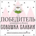 Я - победитель в Совушке Славии!