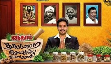 aintham thalaimurai siddha vaidhya sigamani movie review