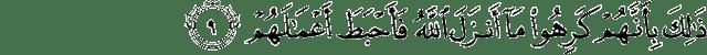 Surat Muhammad ayat 9