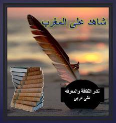 الجروب /أحباء مصر فى رواق الدكتور اسامه شعلان