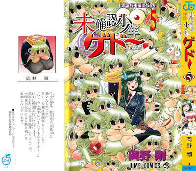 未確認少年ゲドー 第01-05巻 [Mikakunin Shounen Gedouvol 01-05] rar free download updated daily