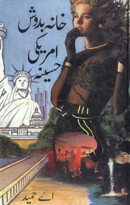Khana Badoshi Amriki Hasina By A.Hameed
