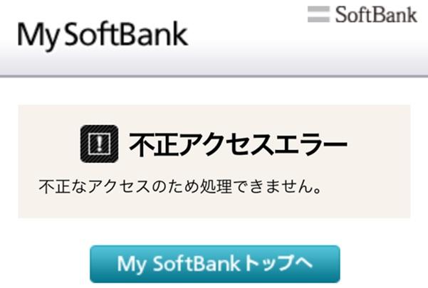 デコメーラーでMy SoftBankにログインできない