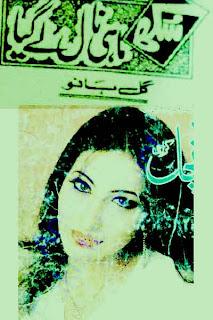 Sukh Mahi Naal Le Gaya (Romantic Urdu Novels) Gul Bano complete in pdf