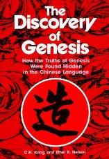 How The Book of Genesis was Found Hidden in Ancient Chinese Calligraphy