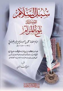Pujian Penulis Kitab Subulus Salam Untuk Pendiri Aliran Wahabi